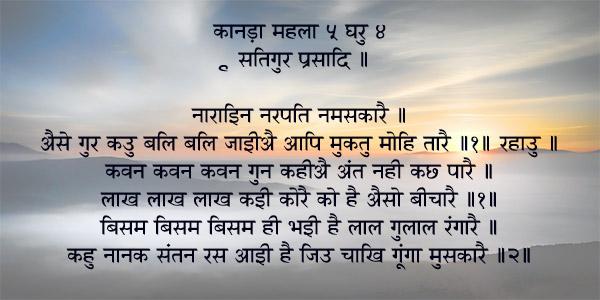 awse-gur-hindi