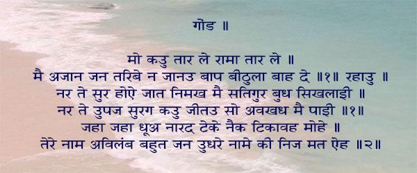 moko-taar-hindi