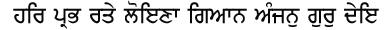 har prabh ratay
