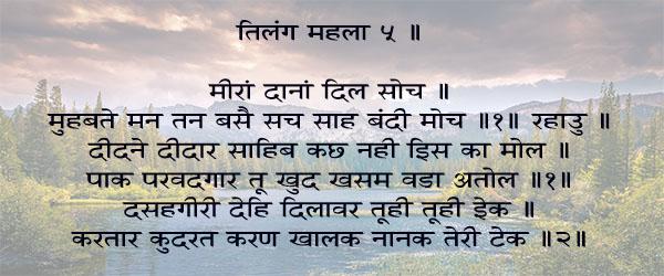 meera dana hindi