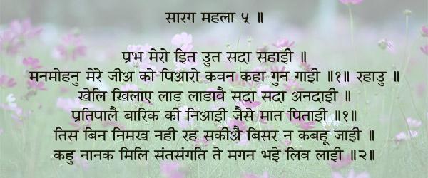 prabh hindi.jpg