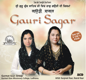 Guri Sagar .. Album of Shabads in All the forms of Raag Gauri in Sri Guru Granth Sahib Ji