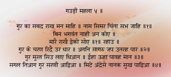 Bin Bhagavant Naahee An Koae-hindi