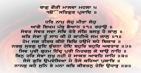 Har Naam Laeho Meetaa -gurm