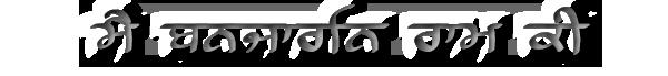 Mai Banjaaran Raam Kee