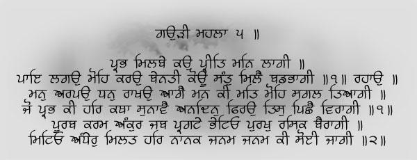 Prabh Milabae ko