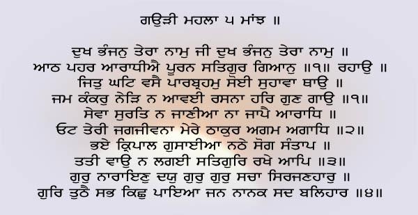 Dhukh Bhanjan Taera Naam