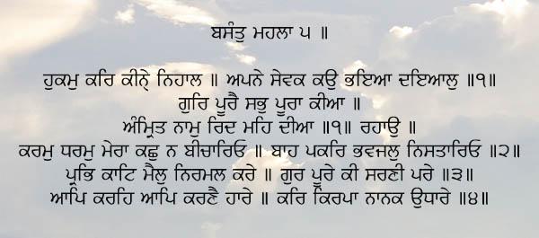 gur poorai sabh-gurmukhi