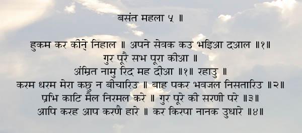 gur poorai sabh-hindi