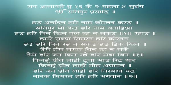 Haun Andin Har naam-hindi