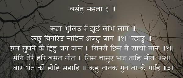 Kahaa Bholiou Rae hindi