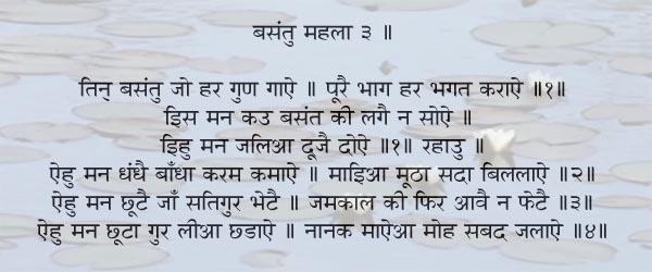Iss Man Ko hindi