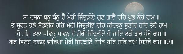 Sa Rasna Dhan-gurmu