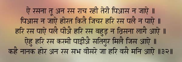 aae rasna-hindi2