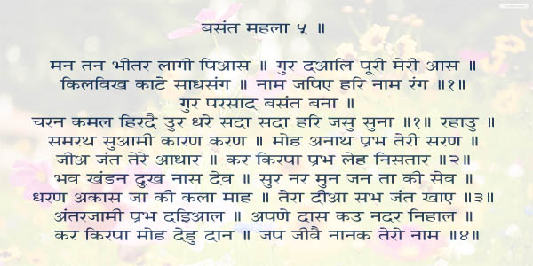 Gur Parsaad hindi