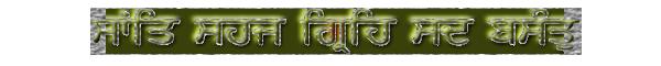 Shant Sehaj