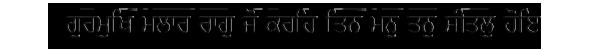 Gurmukh Mallar Raag