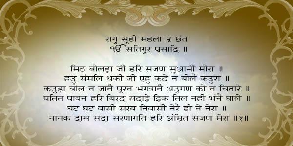 minth bolhra hindi