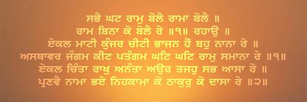 sabhai ghat gurmu