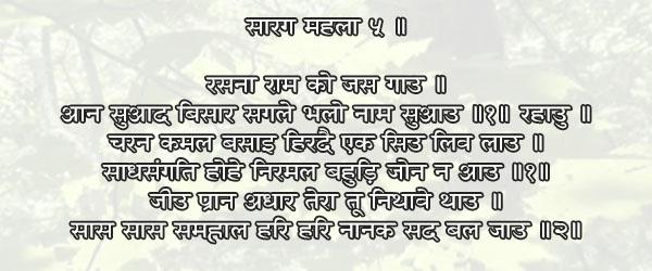 rsna raam ko hindi