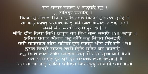 baese megh hindi