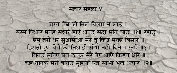 baras megh ji hindi