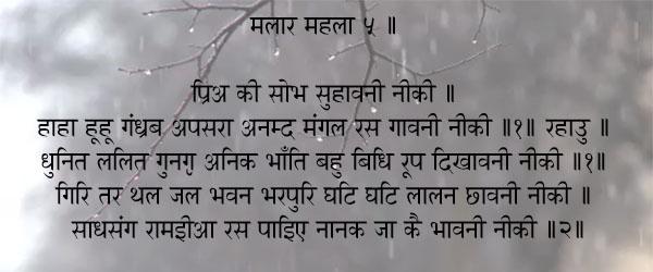 priya ki sobh hindi