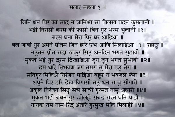 baras ghana hindi