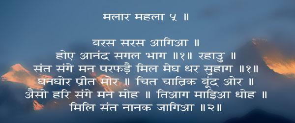 baras saras hindi