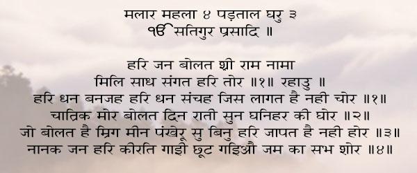 har jan bolat hindi
