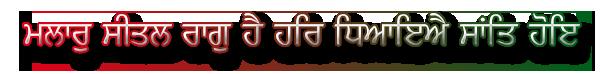 Malhar Sheetal Raag2