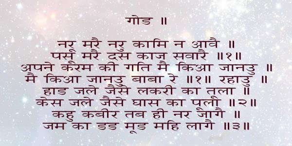 Mai Kaya Janu hindi.jpg