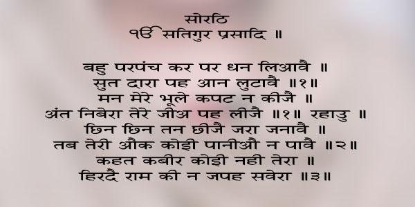 Kehat Kabir hindi.jpg