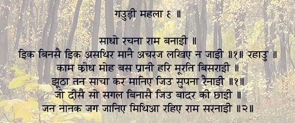 sadho rchana ram hindi